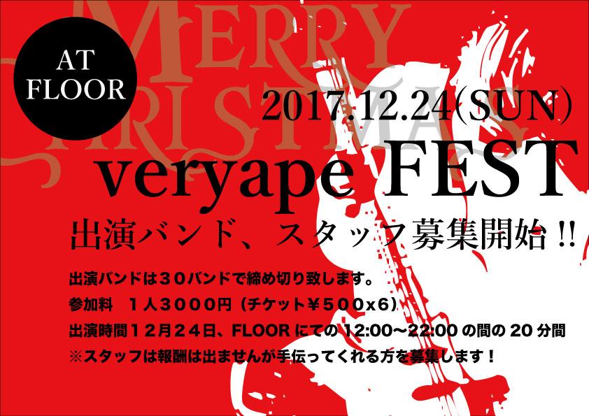 veryape FEST 2017開催決定!!