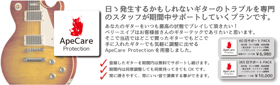 Apecare Protection